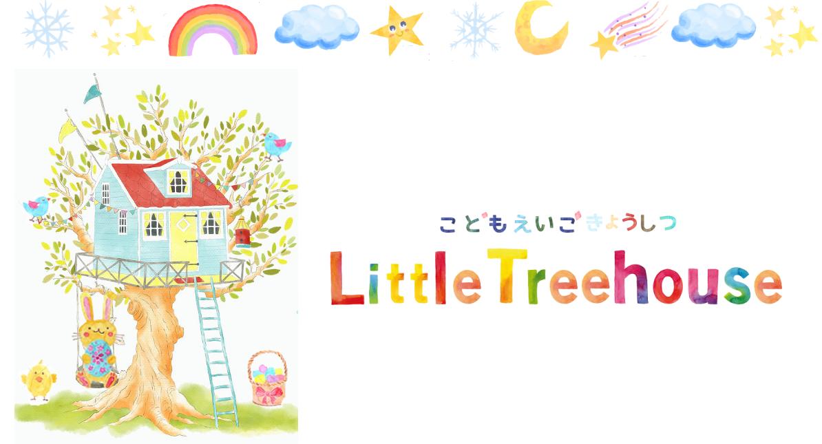 こども英語教室LittleTreehouse